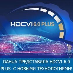 Dahua представила HDCVI 6.0 PLUS с новыми технологиями
