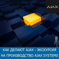 Экскурсия на производство Ajax Systems 2020