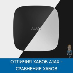 Отличия хабов Ajax - сравнение хабов