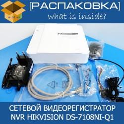 Сетевой видеорегистратор Hikvision DS-7108NI-Q1 (серия DS-7100)
