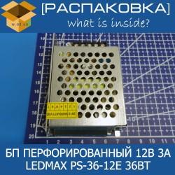 [Распаковка] LEDMAX PS-36-12E 12V 3A (36W)