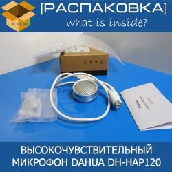 Микрофон для систем видеонаблюдения Dahua DH-HAP120