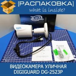 [Распаковка] Видеокамера DigiGuard DG-2523P