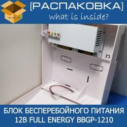 Full Energy BBGP-1210