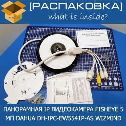 Dahua DH-IPC-EW5541P-AS