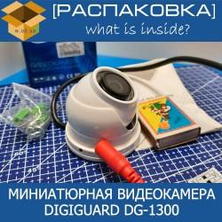 [Распаковка] Видеокамера DigiGuard DG-1300