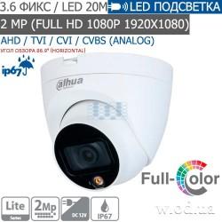 Видеокамера HDCVI купольная 2 Мп Dahua DH-HAC-HDW1209TLQP-LED (3.6 мм, Full HD 1080P)