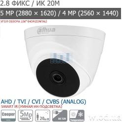 Видеокамера HDCVI IR Eyeball купольная 5 Мп Dahua DH-HAC-T1A51P (2.8 мм)