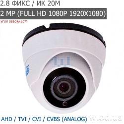 Видеокамера купольная уличная DigiGuard DG-2124P мультиформатная 1080P (Full HD)