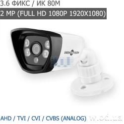 Видеокамера гибридная уличная Green Vision GV-042-GHD-H-COA20-80 1080Р (Full HD)