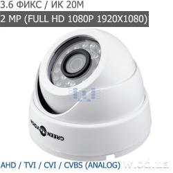 Видеокамера гибридная купольная Green Vision GV-037-GHD-H-DIS20-20 1080P  (Full HD)