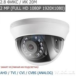Видеокамера Turbo HD купольная Hikvision DS-2CE56D0T-IRMMF (2.8 мм, Full HD 1080P)