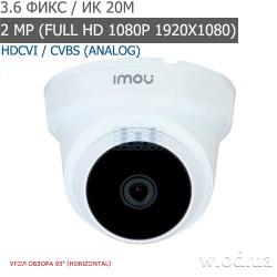 Видеокамера HDCVI IR Dome купольная 2 Мп IMOU HAC-TA21P (3.6 мм, Full HD 1080P)