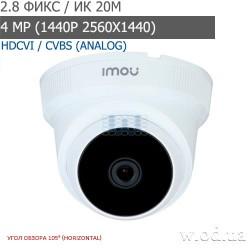 Видеокамера HDCVI IR Dome купольная 4 Мп IMOU HAC-TA41P (2.8 мм)