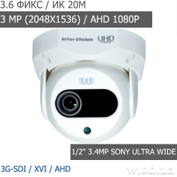 Видеокамера XVI / AHD купольная interVision XVI-310WIDE (3 MP, 1080P)