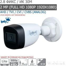 Видеокамера HDCVI уличная 2 Мп Dahua DH-HAC-HFW1200CP (2.8 мм)