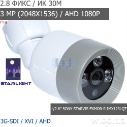 Видеокамера XVI / AHD уличная interVision XW-328PRO (3 MP, 1080P)