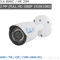 Видеокамера AHD уличная Tecsar AHDW-25F2M KIT (Full HD 1080P)