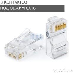 Сетевой коннектор разъем 8P8C CAT6 (LAN Ethernet штекер витой пары RJ45)