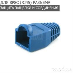Колпачок изолирующий для разъема 8Р8С RJ45 синий