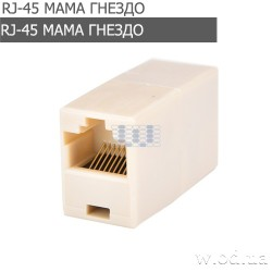 Переходник RJ-45 - RJ-45 проходной модуль Cat.5E (соединитель витой пары 8P8C)