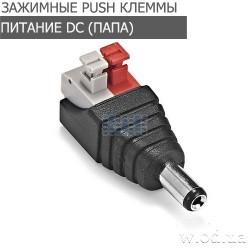 Разъем питания (папа) DC-M штекер 5.5 х 2.1 2P под ручной зажим (Black)