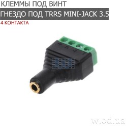 Разъем TRRS мама гнездо под штекер mini-jack 3.5 мм мини-джек стерео 4 контакта с клеммой под винт