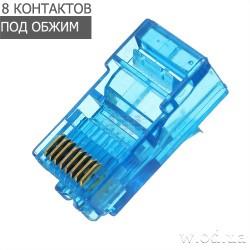 Сетевой коннектор разъем 8Р8С синий (LAN Ethernet штекер витой пары RJ45)
