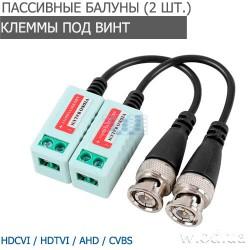 Пассивные приемопередатчики по витой паре (видео балуны) CNS Video Balun 202H для HD камер (до 2 Мп)