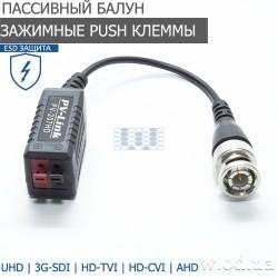 Пассивный приемопередатчик по витой паре (видео балун) PV-Link PV-207HD