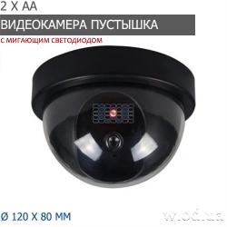 Муляж купольной видеокамеры CCTV Dummy IN Dome 130 black черная обманка