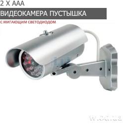 Муляж видеокамеры CCTV Dummy OUT IRv2 silver