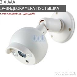 Муляж ip-видеокамеры IP Dummy IR white белая обманка