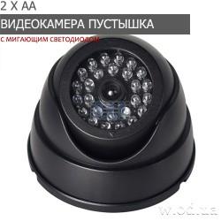 Муляж купольной видеокамеры IR Dome black черная обманка для помещения