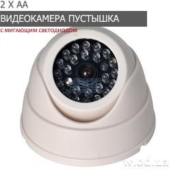 Муляж купольной видеокамеры IR Dome white белая обманка для помещения
