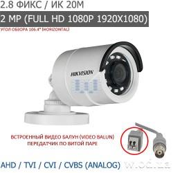 Видеокамера Turbo HD уличная Hikvision DS-2CE16D0T-I2FB 2.8 мм со встроенным балуном