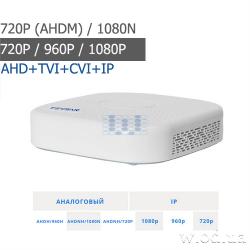 Гибридный видеорегистратор AHD Tecsar Post-Futurist HD 4 канальный
