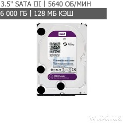 Western Digital Purple 6TB 128MB 5640rpm WD62PURX-78 (OEM, Hikvision)