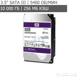"Жесткий диск Western Digital Purple 10TB 256MB 5400rpm WD100PURZ (3.5"", SATA III)"