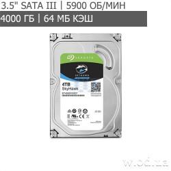 """Жесткий диск Seagate SkyHawk HDD 4TB 5900rpm 64MB ST4000VX007 (3.5"""", SATA III)"""
