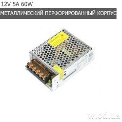 Блок питания перфорированный EnerGenie 12V 5A (EG-LED-PSU60W-01)