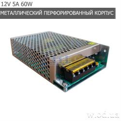 Блок питания перфорированный Partizan PPS-12V/5А