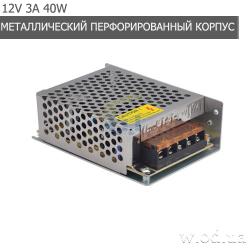 Блок питания перфорированный 12V 3A Kraft Energy KRF-1203PB 40W