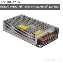 Блок питания перфорированный 12V 10A Kraft Energy KRF-1210PB 120W
