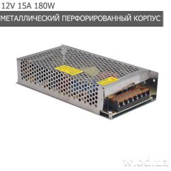 Блок питания перфорированный 12V 15A Kraft Energy KRF-1215PB 180W