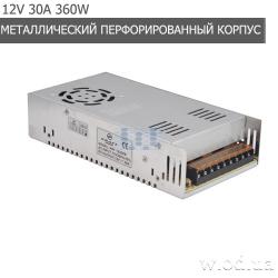 Блок питания перфорированный 12V 30A Kraft Energy KRF-1230PB 360W