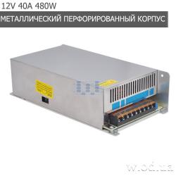 Блок питания перфорированный 12V 40A Kraft Energy KRF-1240PB 480W