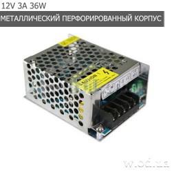 Блок питания перфорированный 12В 3A 36Вт LEDMAX PS-36-12E