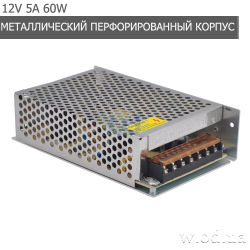Блок питания перфорированный 12V 5A Kraft Energy KRF-1205PB 60W