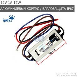 Блок питания 12В 1A 12Вт во влагозащищенном корпусе IP67 LEDMAX PSW-12-12